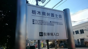 栃木県弁護士会2