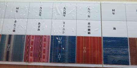 みんさー織