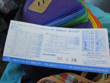 船の割引券