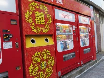 中華街 販売機