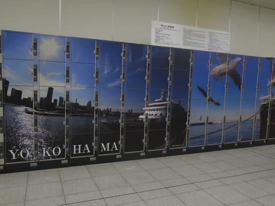 横浜駅ロッカー
