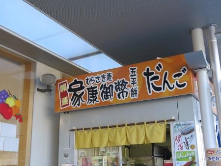 道の駅『藤川宿』