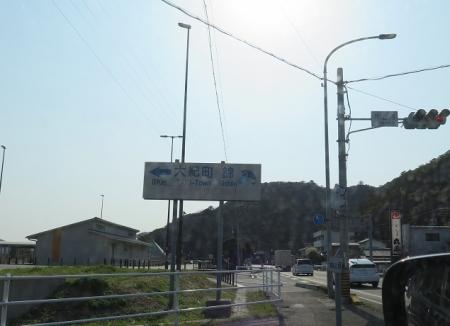 道の駅『紀伊長島マンボウ』