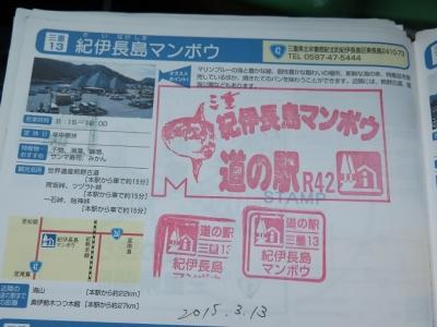 道の駅『紀伊長島マンボウ』スタンプ