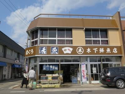貝とお魚の店