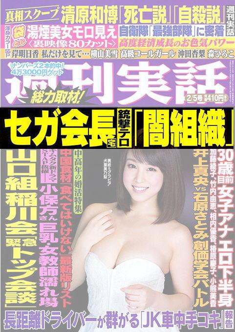 mag20150123-1.jpg