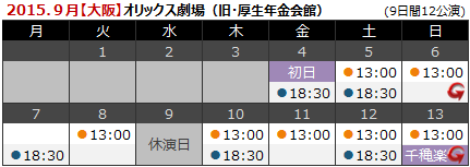 [日程]青い種子(大阪)