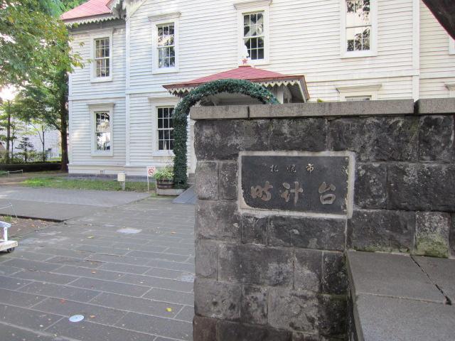 札幌時計台1