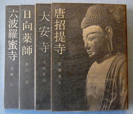 美術文化シリーズ(中央公論美術出版刊)
