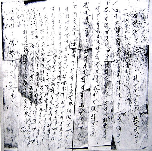浄楽寺・阿弥陀如来坐像の体内背面に墨書された梵字