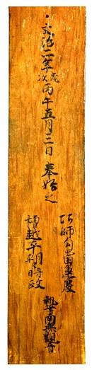 「巧師勾当運慶」と墨書された願成就院の銘札