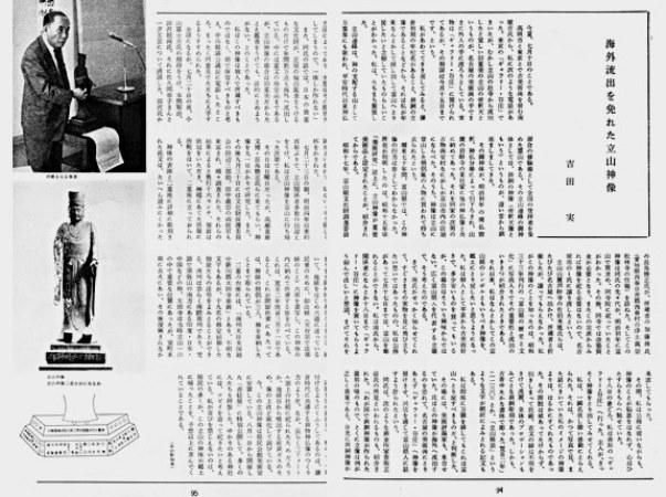 「海外流出を免れた立山神像」(芸術新潮215号1967.11)