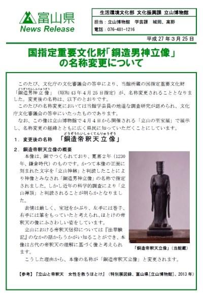 富山県文化振興課(立山博物館)の、「立山神像の名称変更」のニュースリリース