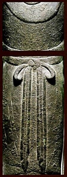 立山神像・帝釈天像の刻銘
