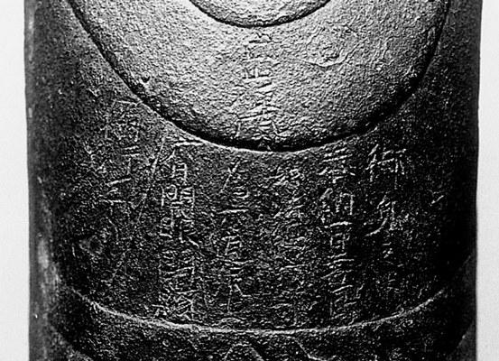 立山神像・帝釈天像の胸部の刻銘