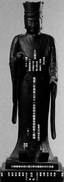 立山神像・帝釈天像の判読銘文