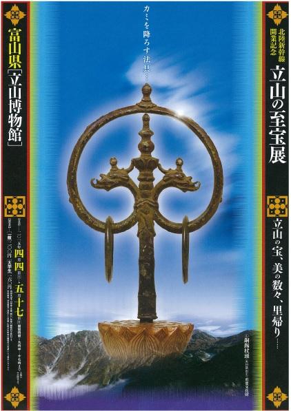「立山の至宝展」ポスター