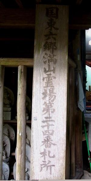 「国東六郷満山霊場 第二十四番札所」の札