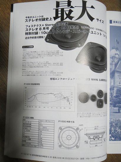 200円ユニット使用バックロードバスレフ再設計 1