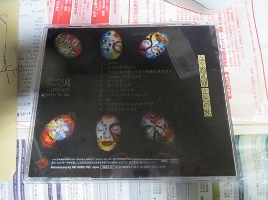 上々颱風12~土民の歌~到着