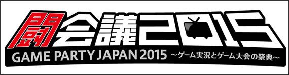 闘会議2015「髙井浩の麒麟チャレンジ」はGaruda鯖!