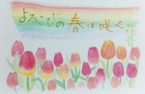 喜びの春は咲く