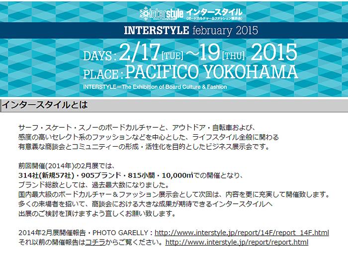 20150216kaonka-interstyle-blog.jpg