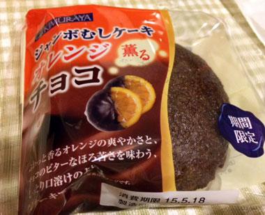 木村屋 ジャンボシリーズ 蒸しケーキ