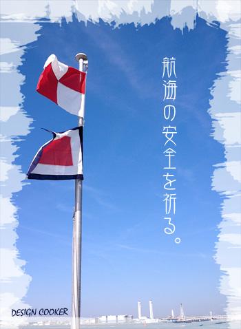 デザインクッカー 航海 旗記号