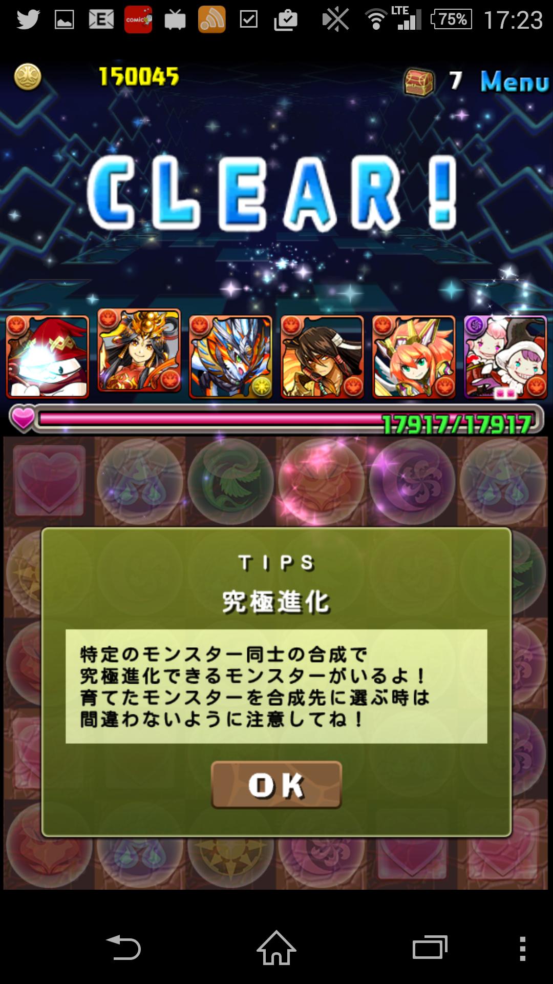 Screenshot_2015-03-21-17-24-00.png