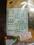 だるま屋 かたパン 原材料