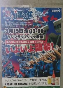 屋内グラウンドに張り出されていた開幕戦のポスター/富山の街にJリーグのクラブがある幸せを…のフレーズが記されている