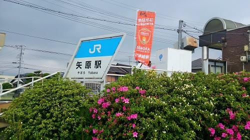 スタジアム最寄りのJR矢原駅