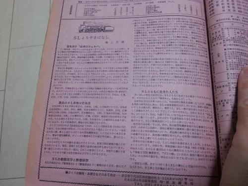 1974年10月時刻表10