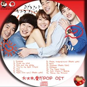 大丈夫、愛だPOP OST
