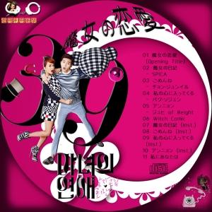 魔女の恋愛OST