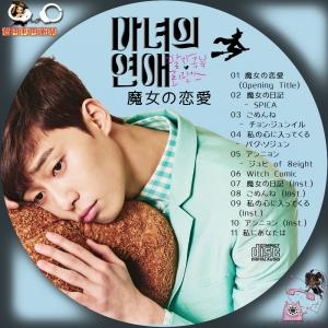 魔女の恋愛OST★