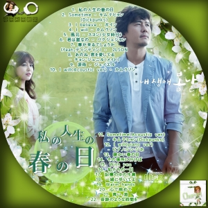 私の人生の春の日OST