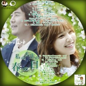 私の人生の春の日OST★