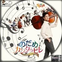 のだめカンタービレ~ネイル カンタービレ3BD