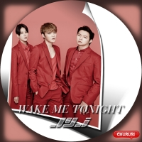 JYJ WAKE ME TONIGHT☆汎用