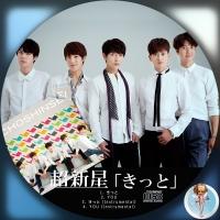 きっと(超☆初回限定盤)(DVD付) Single