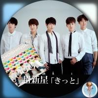 きっと(超☆初回限定盤)(DVD付) Single汎用
