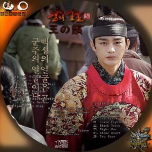 王の顔OST
