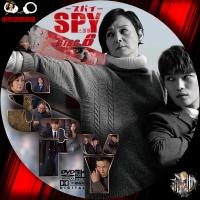スパイ3話ずつ6