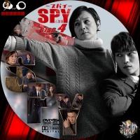 スパイ4話ずつ4