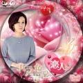 バラ色の恋人たち6