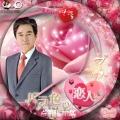 バラ色の恋人たち7