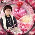 バラ色の恋人たち12
