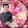 バラ色の恋人たち11